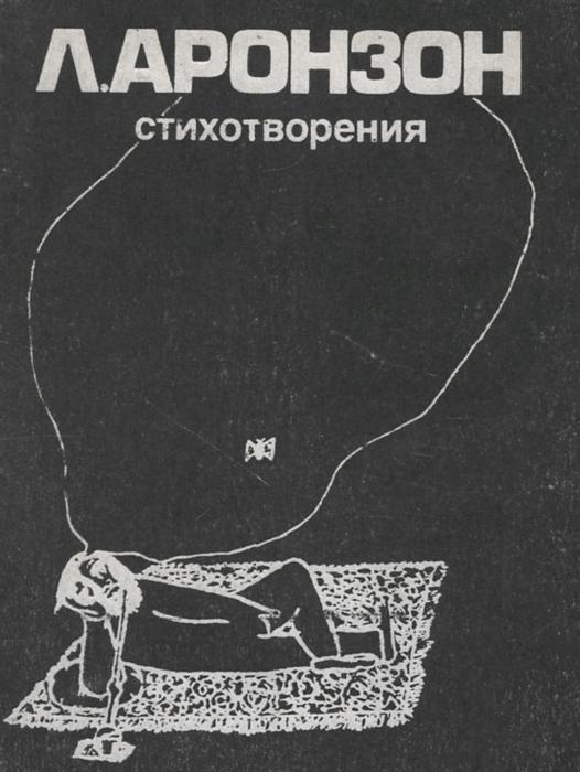 Л. Аронзон. Стихотворения