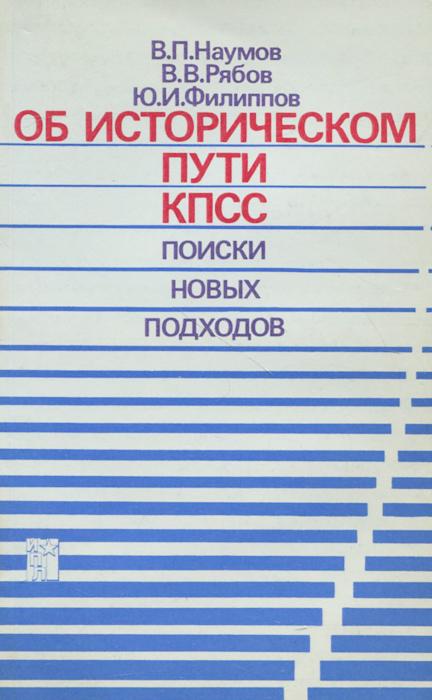 Об историческом пути КПСС. Поиски новых подходов