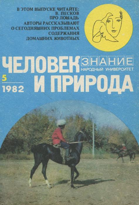 Человек и природа, №5, 1982