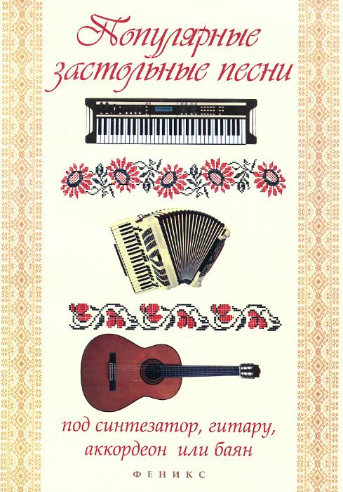 Популярные застольные песни под синтезатор, гитару, аккордеон или баян. Учебно-методическое пособие ( 979-0-66003-389-0 )