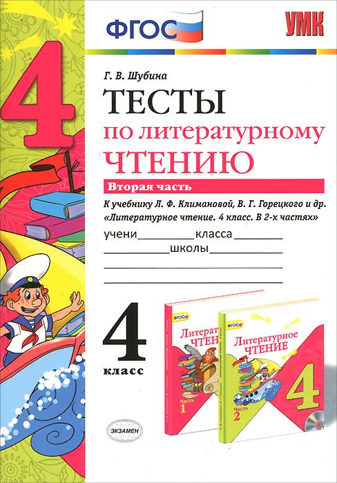 ������������ ������. 4 �����. �����. � �������� �. �. ����������, �. �. ��������� � ��. ����� 2