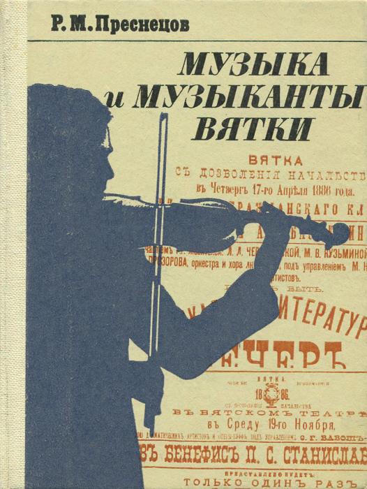 Музыка и музыканты Вятки