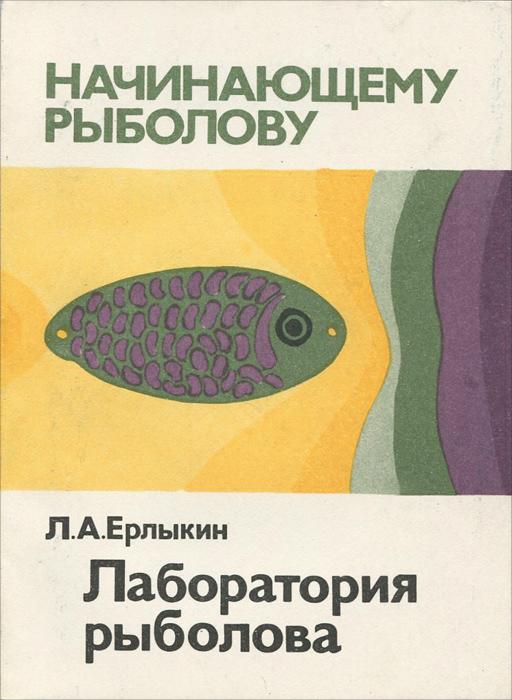 Лаборатория рыболова. Л. А. Ерлыкин