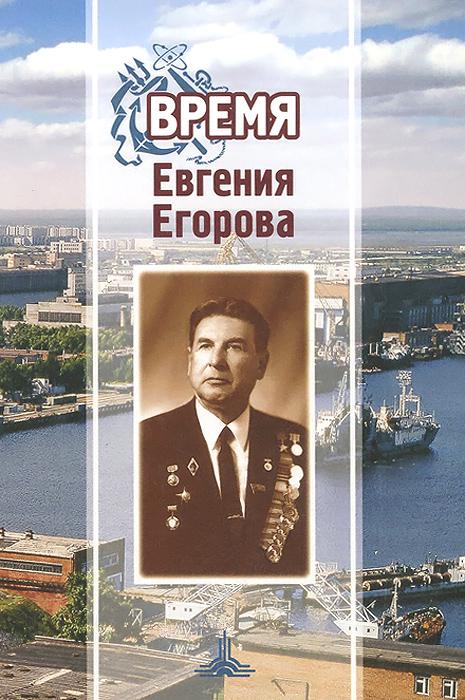 Время Евгения Егорова