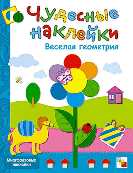 Веселая геометрия12296407Украшать книгу наклейками занятие не только интересное, но и полезное. Оно способствует развитию воображения, мелкой моторики пальцев рук, координации движений, позволяет детям лучше узнавать окружающий мир, положительно влияет на речевое и интеллектуальное развитие, учит находить и принимать решения. С помощью этой увлекательной книги ребенок познакомится с основными геометрическими фигурами, научится видеть геометрические формы в окружающих предметах, изображать предметы с помощью геометрических фигур. Как можно чаще называйте сами и побуждайте ребенка называть изученные геометрические формы: круг, квадрат, треугольник, прямоугольник, и тогда малыш быстро научится правильно употреблять эти названия. Наклейки в книге многоразовые, так что ребенок может, смело экспериментировать, не боясь ошибиться.
