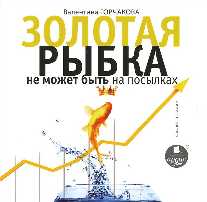 Золотая рыбка не может быть на посылках (аудиокнига МР 3)