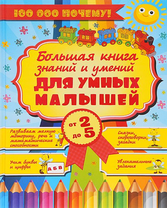 Большая книга знаний и умений для умных малышей от 2 до 5 лет12296407100 000 ПОЧЕМУ! - это серия развивающих книг для любознательных ребят, которая ответит на все вопросы маленьких почемучек. Занимаясь по этой книге вместе с вами и выполняя увлекательные задания, ваш малыш разовьет мелкую моторику и математические способности, выучит все буквы и даже научится их писать. А чтение сказок, проговаривание скороговорок и отгадывание загадок научат ребенка пересказывать тексты, правильно говорить и логически мыслить. Наша серия книг позволит вашему малышу играючи освоить всю дошкольную программу, а родителей избавит от необходимости искать ответы на нескончаемые вопросы их детей. Учиться с нами весело и легко! Для малышей от 2 до 5.