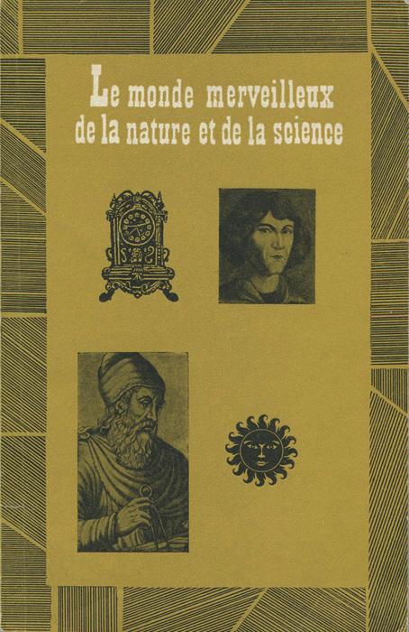 Le monde merveilleux da la nature et de la science / В мире интересных фактов