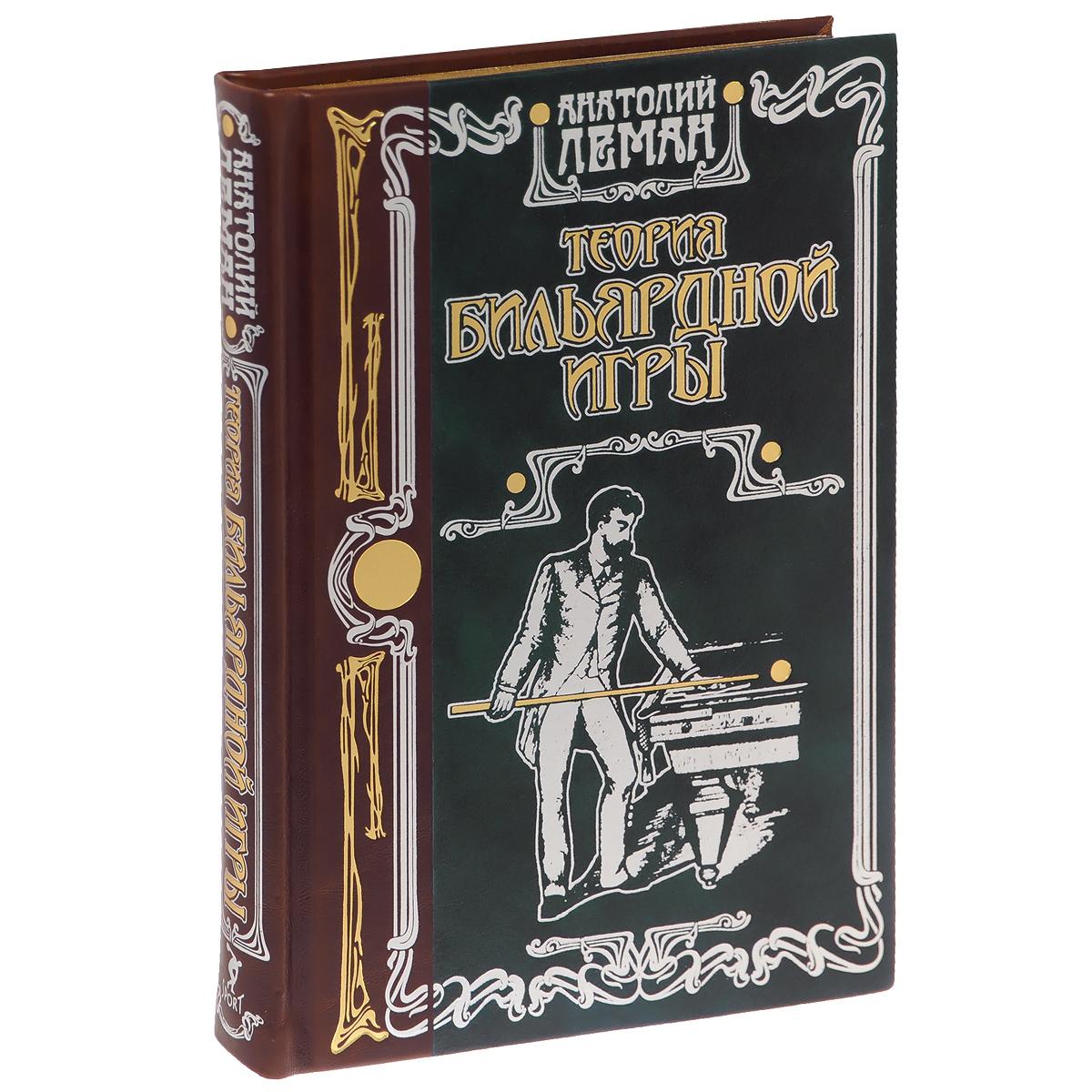 Теория бильярдной игры (эксклюзивное подарочное издание) ( 978-5-9906578-8-5 )