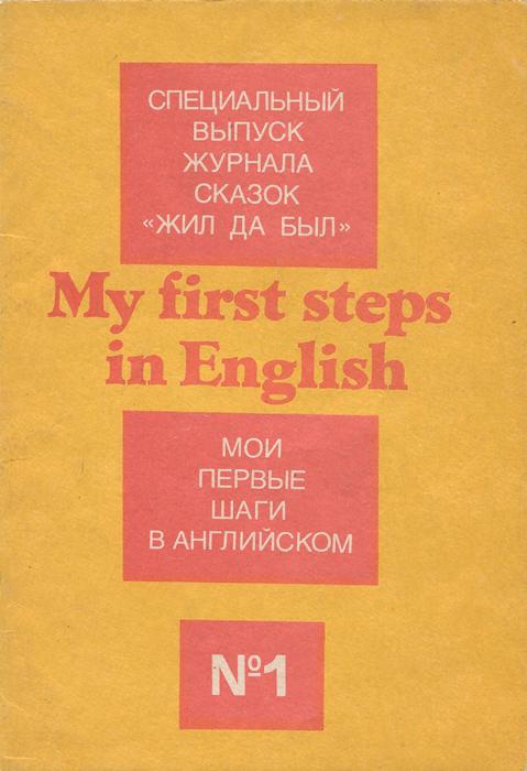 Жил да был, №1, 1992. Специальный выпуск. My First Steps in English / Мои первые шаги в английском
