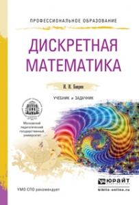 Дискретная математика. Учебник и задачник12296407Профессионально ориентированный учебник содержит изложение основ дискретной математики, сопровождаемое рассмотрением математических моделей из естественнонаучных дисциплин, а также упражнения ко всем излагаемым вопросам. Все основные понятия иллюстрируются примерами из этих дисциплин. Для студентов естественнонаучных специальностей и специальности Информатика образовательных учреждений среднего профессионального образования, а также школьников старших классов.
