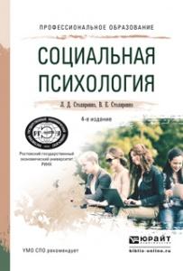 Социальная психология. Учебное пособие ( 978-5-9916-5372-5 )