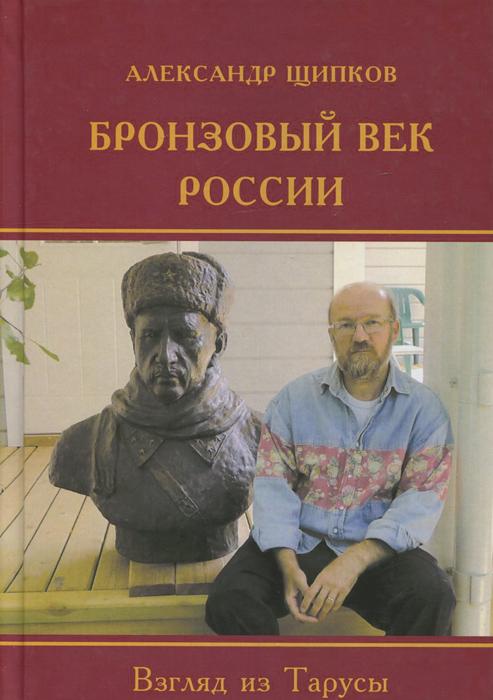 Бронзовый век России. Взгляд из Тарусы