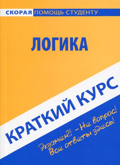 Краткий курс по логике. Учебное пособие ( 978-5-409-00845-1 )