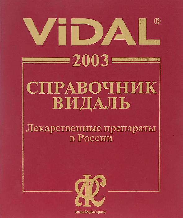 Vidal 2003. Лекарственные препараты в России. Справочник