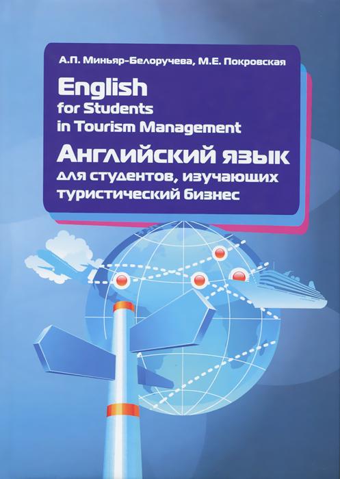 English for Students in Tourism Management / Английский язык для студентов, изучающих туристический бизнес. Учебное пособие