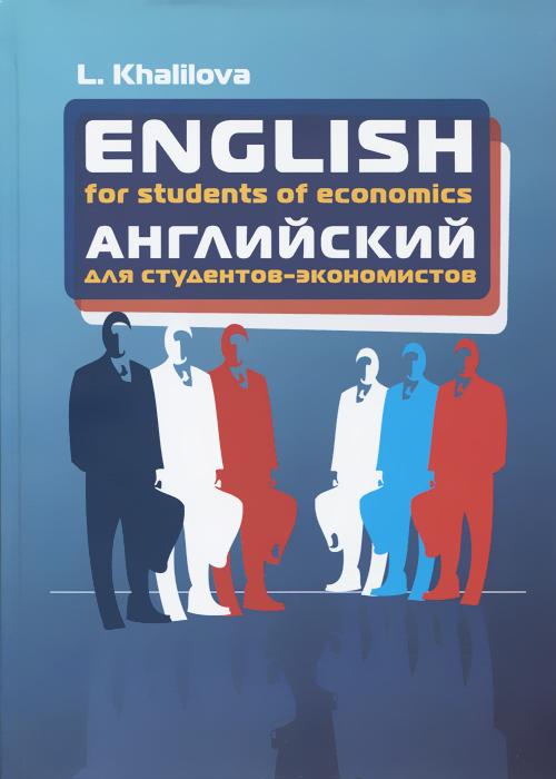 English for Students of Economics / Английский язык. Учебник для студентов экономических специальностей