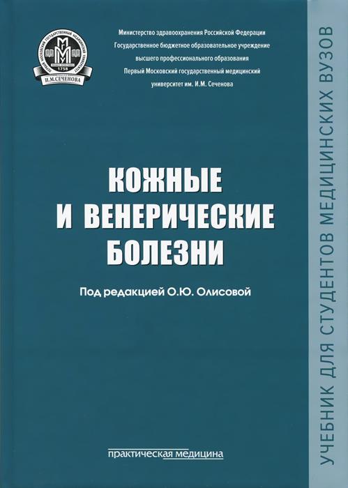 Кожные и венерические болезни. Учебник ( 978-5-98811-337-9 )