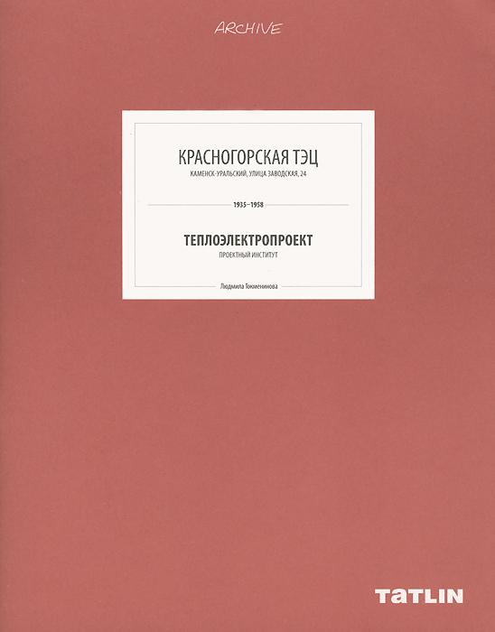 ������������� ���.����������������� 1935-1958
