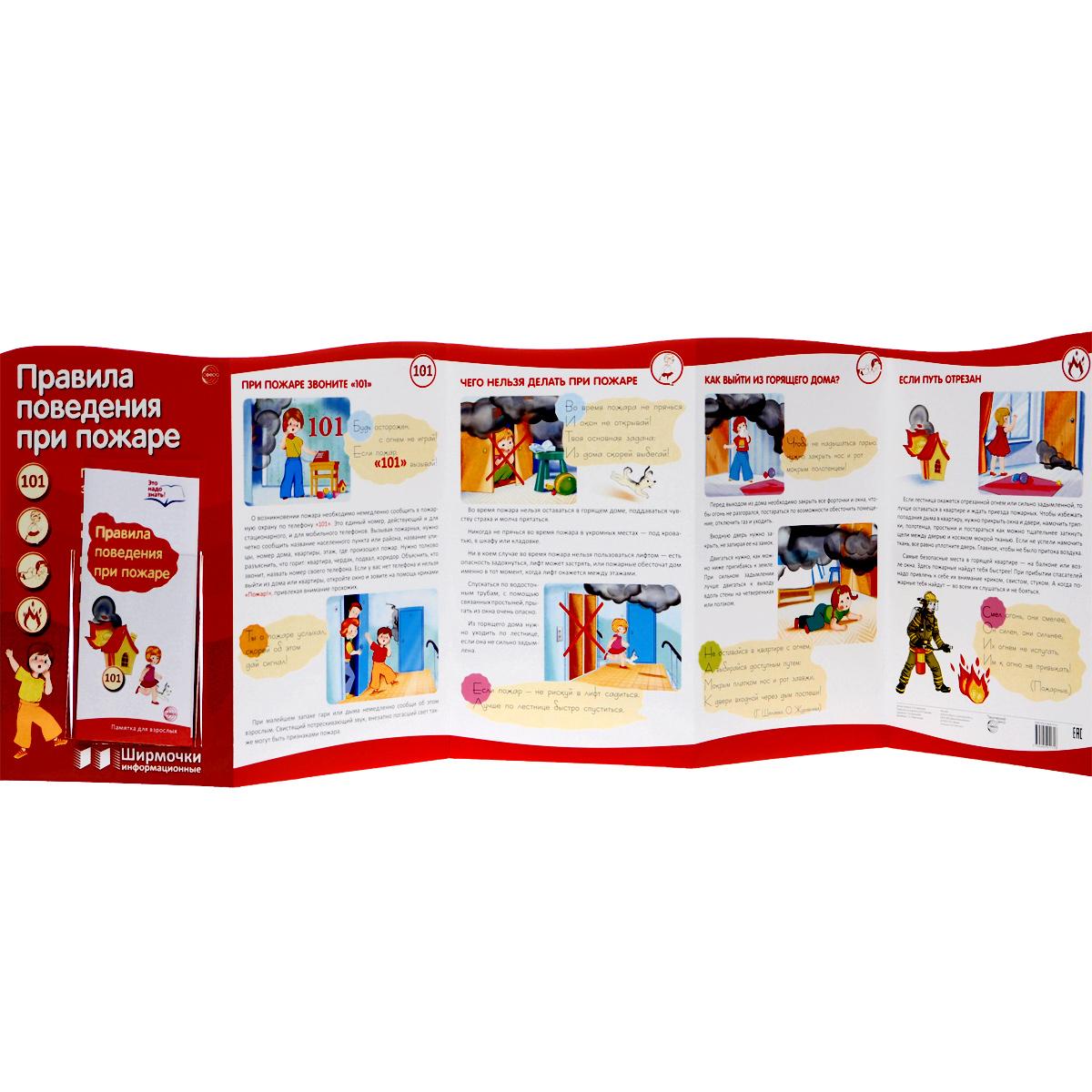 Правила поведения при пожаре. Ширмочки информационные (+ буклет)12296407Ширмочки информационные Правила поведения при пожаре, с пластиковым карманом и буклетом. Безопасность детей - забота взрослых. Избежать опасности легче, если действуешь спокойно и разумно. Терпеливо разбирайте с ребенком опасную ситуацию, отрабатывайте навыки правильных действий при пожаре до автоматизма.