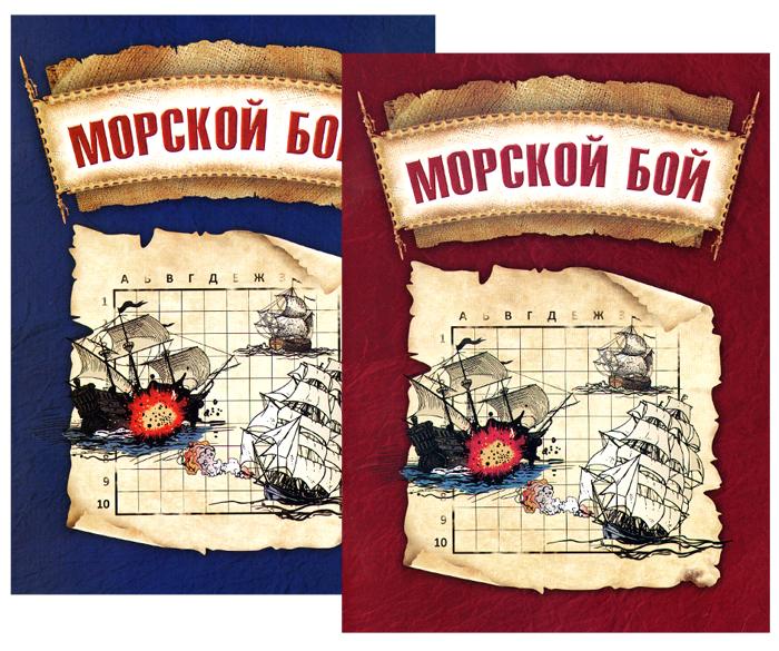 Морской бой (комплект из 2 книг) ( 978-5-88944-750-4 )