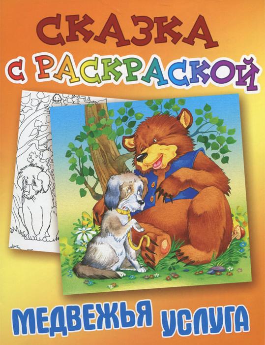 Медвежья услуга12296407В детстве больше всего мы любим слушать сказки. Это целый мир, без знакомства с которым мы уже не мыслим свою жизнь. Книга, несомненно, доставит много радостных минут маленьким читателям, а занимательные раскраски по образцу непременно понравятся вашему малышу! Он с удовольствием проведет время в компании веселых героев и раскрасит замечательные рисунки.