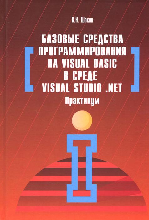 Базовые средства программирования на Visual Basic в среде Visual Studio. Net12296407Практикум представляет собой набор лабораторных работ и контрольных заданий по основным принципам алгоритмизации и программирования, а также базовым средствам языка программирования высокого уровня Visual Basic. Содержание практикума является неотъемлемой частью учебного пособия Базовые средства программирования на Visual Basic в среде Visual Studio .NET и соответствует стандарту подготовки бакалавров и магистров, обучающихся по направлению Инфокоммуникационные технологии и системы связи. Практикум может быть использован как для преподавания в студенческой аудитории дневной, заочной и дистанционной форм обучения, так и для самостоятельного изучения, при котором обучающийся одновременно работает с практикумом и компьютером. Практикум предназначен для студентов высших учебных заведений, учащихся техникумов и колледжей, в учебных планах которых предусмотрены дисциплины Информатика, Основы алгоритмизации и программирования, Методы и средства программирования,...