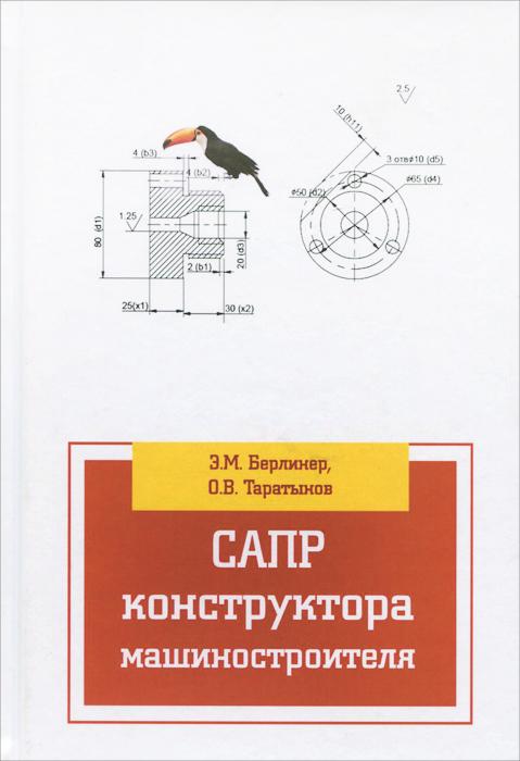 САПР конструктора машиностроителя. Учебник12296407В учебнике приведены основные сведения по различным аспектам применения САПР в машиностроительном производстве. Дана классификация САПР. Рассмотрены различные виды обеспечения САПР: техническое, программное, информационное, лингвистическое, организационное и правовое, вопросы, связанные с применением САПР в машиностроении, с моделированием изделия и процесса его сборки. Учебник предназначен для студентов высших учебных заведений, обучающихся по направлениям подготовки 15.03.05 Конструкторско-технологическое обеспечение машиностроительных производств (Технология машиностроения) и 15.03.01 Машиностроение (Сварочное производство. Обработка металлов давлением), также будет полезен студентам учреждений среднего профессионального образования и инженерно-техническим работникам.