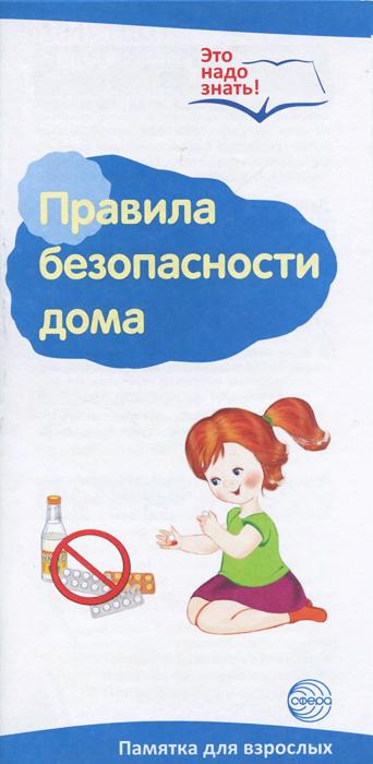 Правила безопасности дома. Памятка для взрослых ( 978-5-9949-1164-8 )