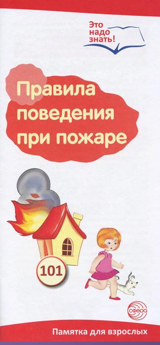 Правила поведения при пожаре. Памятка для взрослых ( 978-5-9949-1172-3 )