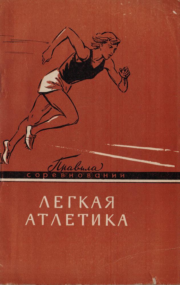 Легкая атлетика. Правила соревнования