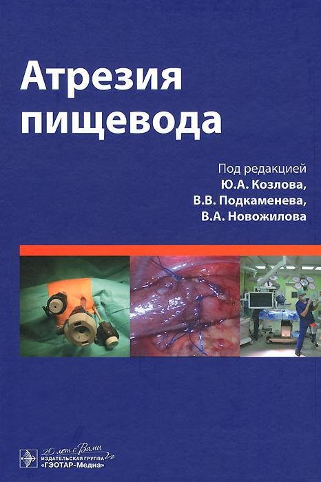 Атрезия пищевода ( 978-5-9704-3454-3 )