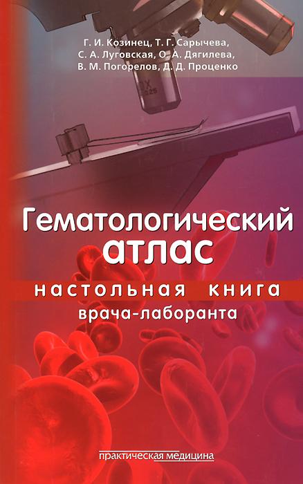 Гематологический атлас. Настольная книга врача-лаборанта ( 978-5-98811-354-6 )