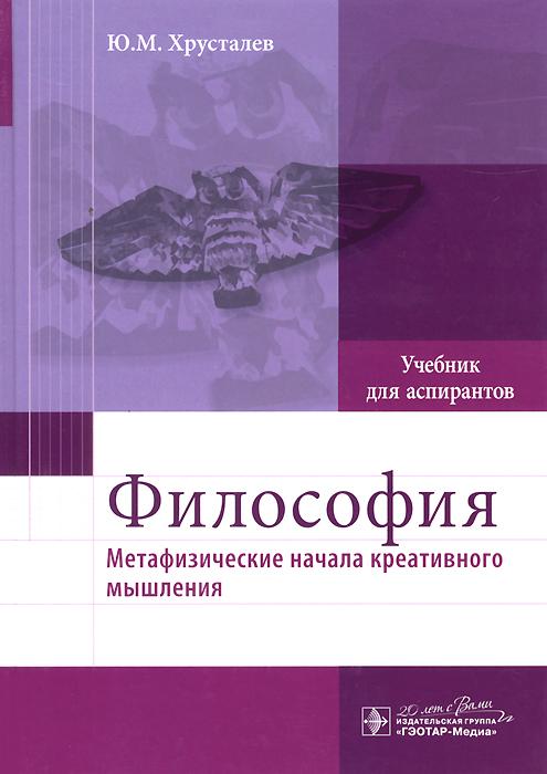 Философия (метафизические начала креативного мышления). Учебник - Ю. М. Хрусталев12296407Данное издание по дисциплине Философия является новым, оригинальным учебником для студентов и аспирантов. Оно посвящается важнейшей проблеме в развитии человечества — осмыслению креативности как способности людей к творчеству в их интеллектуально-нравственной деятельности. На основе понимания философии как метафизического познания предложен оригинальный подход к раскрытию роли и значения креативного мышления, или эвристичного способа мыслить, ведущего к созданию нового мировоззрения. Этот подход — ноу-хау в формировании философской культуры медиков, которая становится их высшим гуманитарным достоянием. Содержание учебника отвечает требованиям ФГОС ВПО. Он позволит будущим медикам самим ставить и самостоятельно решать профессиональные проблемы самоопределения в системе здравоохранения и в обществе, компетентно определять собственные пристрастия в повседневной клинической и научной деятельности. Настоящий учебник по философии — это результат многолетней научной и...