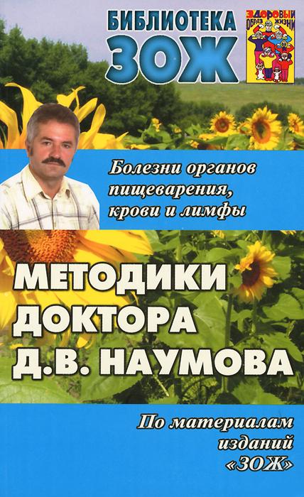 Методики доктора Д. В. Наумова