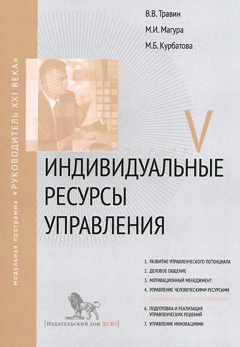 Индивидуальные ресурсы управления. Модуль 5. Учебно-практическое пособие ( 978-5-7749-1075-5 )