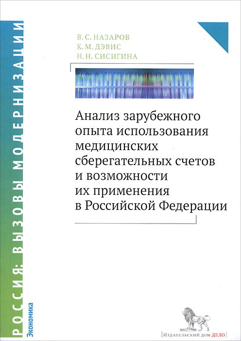 Анализ зарубежного опыта использования медицинских сберегательных счетов и возможности их применения в Российской Федерации ( 978-5-7749-1071-7 )