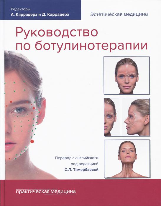 Руководство по ботулинотерапии ( 978-5-98811-332-4, 978-1-4557-3776-5 )
