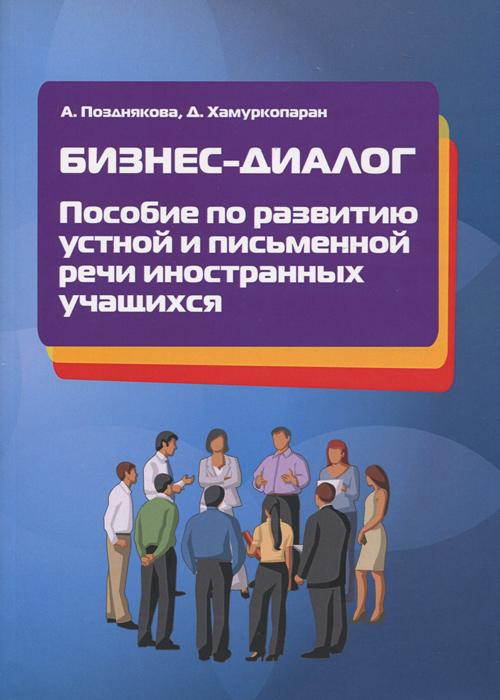Бизнес-диалог. Пособие по развитию устной и письменной речи иностранных учащихся. Учебное пособие