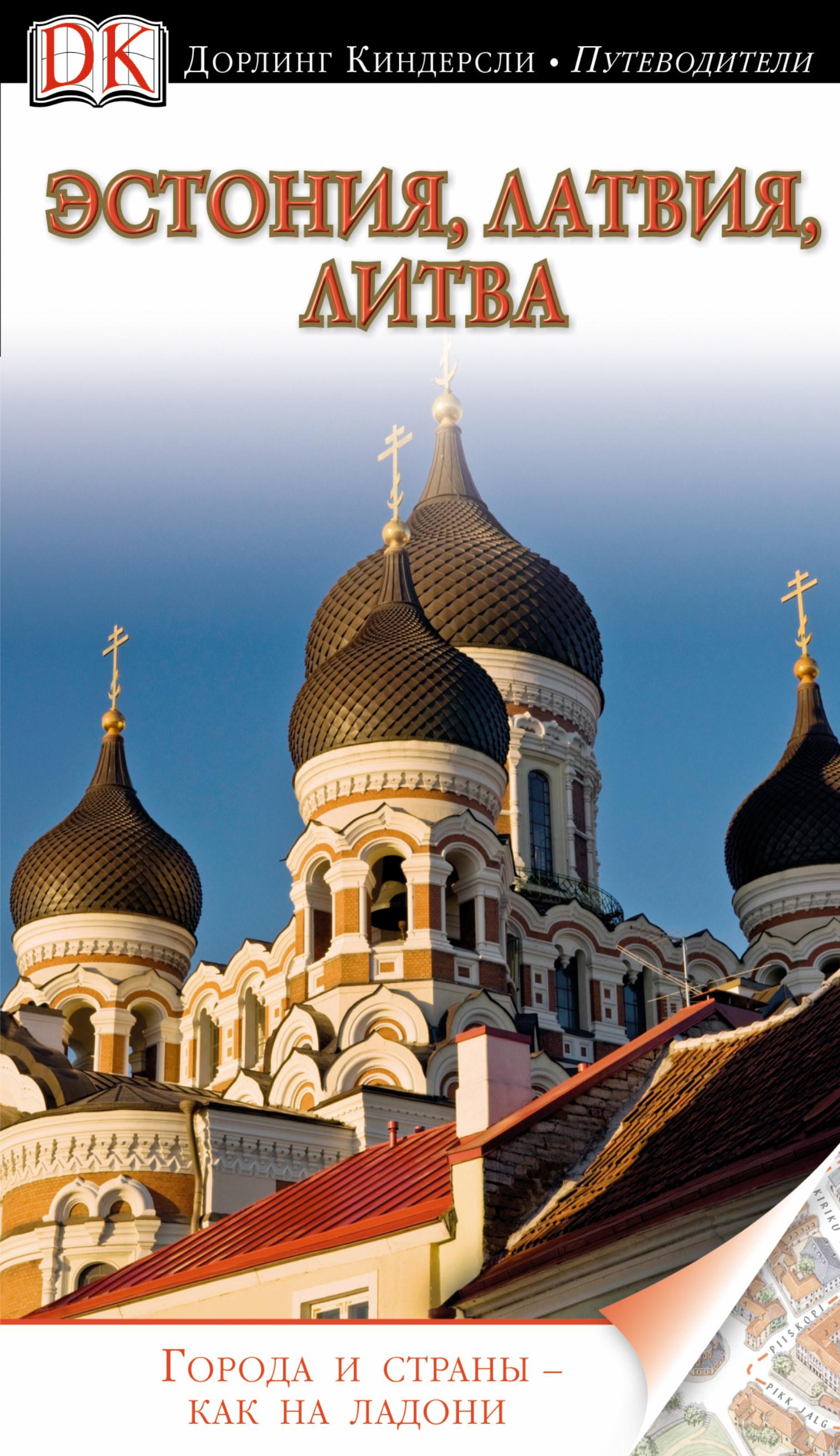 Эстония, Латвия, Литва. Путеводитель ( 978-5-271-41447-3, 978-14053-6063-0 )