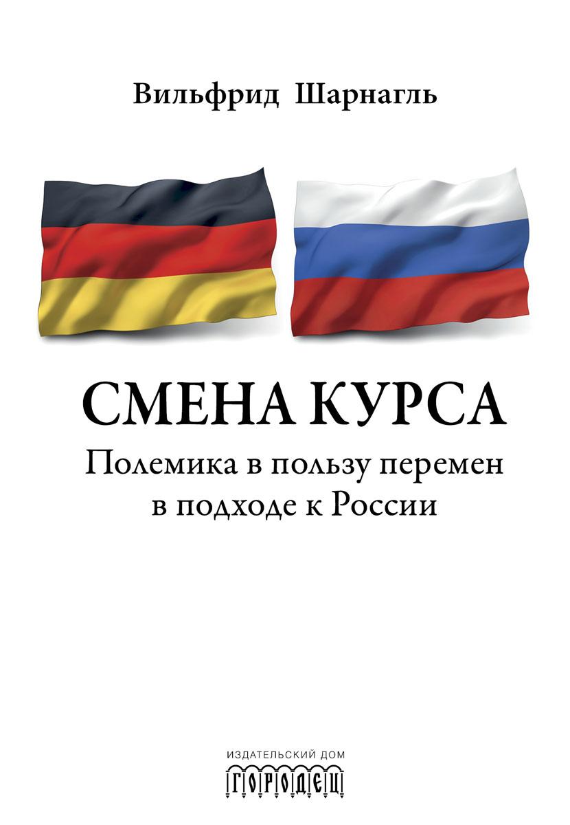 Смена курса. Полемика в пользу перемен в подходе к России ( 978-5-906815-00-2 )