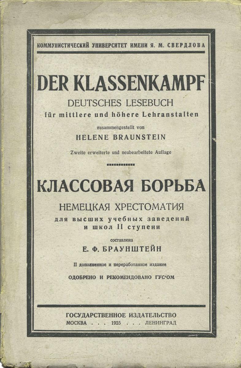 Классовая борьба. Немецкая хрестоматия для высших учебных заведений и школ II ступени