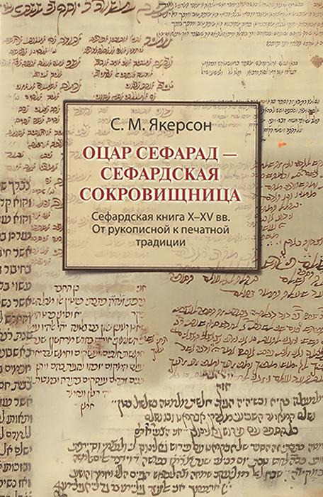 Оцар Сефарад - Сефарадская сокровищница. Сефарадская книга X-XV вв. От рукописной к печатной традици ( 978-5-8465-1461-4 )
