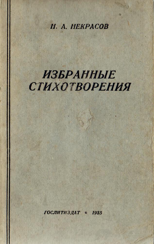 Н. А. Некрасов. Избранные стихотворения