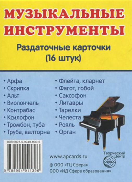 Музыкальные инструменты. Раздаточные карточки (миниатюрное издание) ( 978-5-9949-1139-6 )