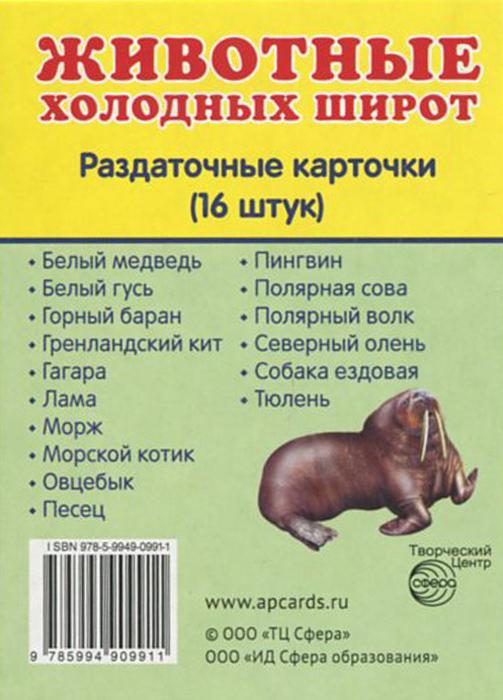 Животные холодных широт. Раздаточные карточки (миниатюрное издание) ( 978-5-9949-0991-1 )