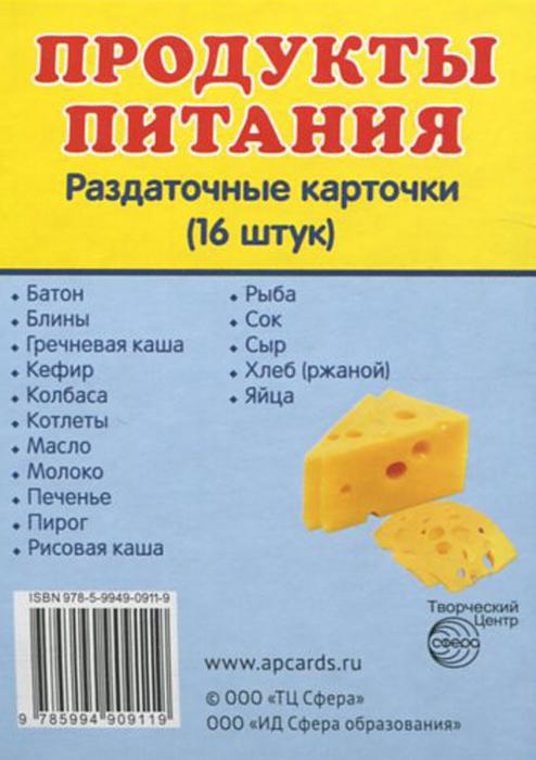 Продукты питания. Раздаточные карточки (миниатюрное издание) ( 978-5-99490-911-9 )