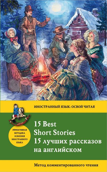 15 Best Short Stories / 15 лучших рассказов на английском