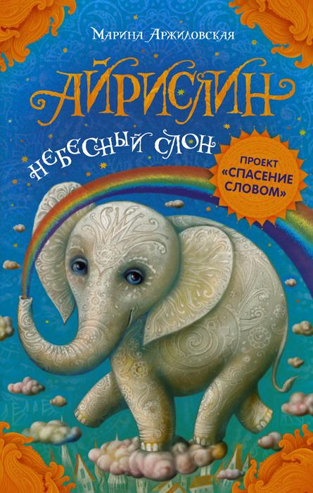 Айрислин - небесный слон - Марина Аржиловская12296407Высоко-высоко в небесах есть сказочная страна Вилания. Некогда она была полна чудес и волшебства, пока её не заколдовал злой чародей Грамир. Теперь спасти Виланию может лишь истинное воплощение добра, - такое, как небесный слон Айрислин. Сказку о небесном слоне Айрислин написала чудесная детская писательница Марина Аржиловская. В рамках проекта Спасение словом эту книгу Марина посвятила своим маленьким читателям - детям с онкологией головного мозга, которые, несмотря ни на что, продолжают верить в чудо. Для младшего школьного возраста.