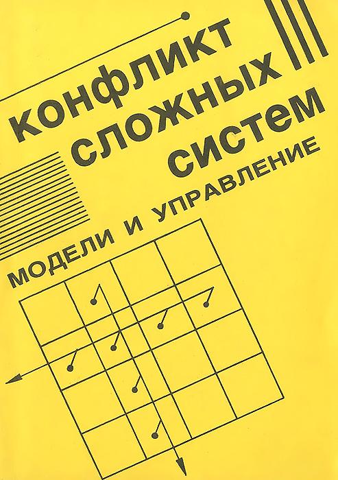 Конфликт сложных систем. Модели и управление ( 978-5-7035-0554-0 )